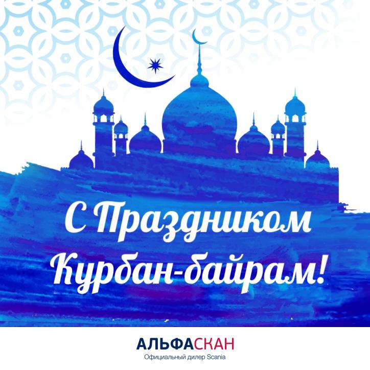 Поздравление с куйрам байрам на казахском