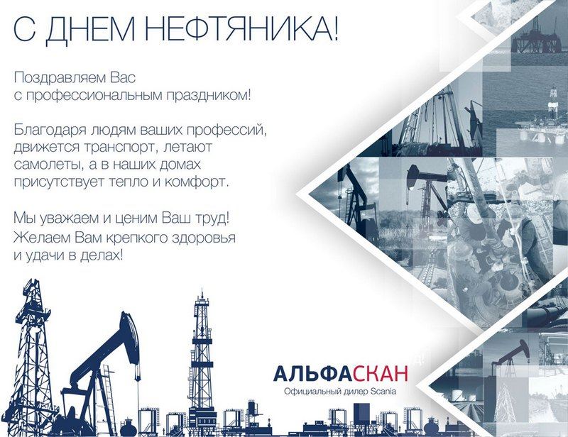 Поздравления с днем нефтяника в журнале