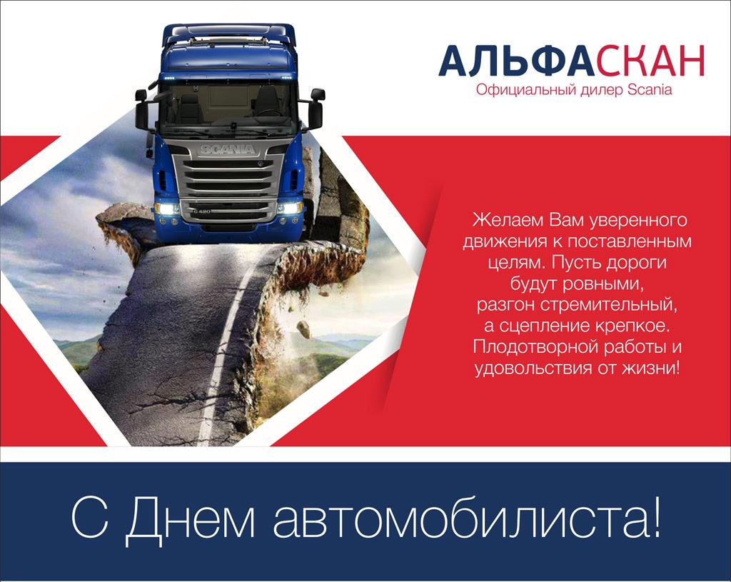 Открытки ровных дорог